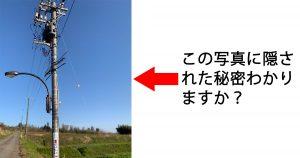 【リアルすぎ】一見なんの変哲もない「電柱が立っている風景」に隠されたアートとは…?