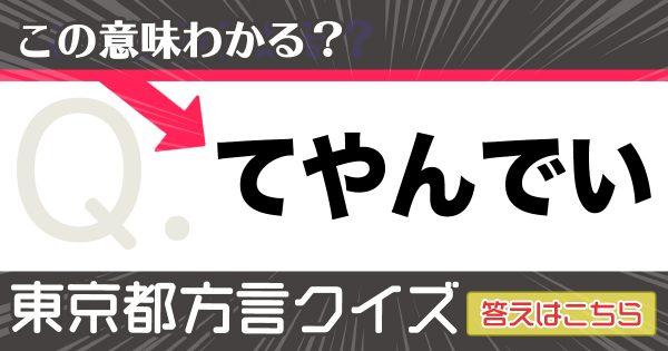 都民でも激ムズな「東京の方言」クイズ!何問正解できますか?【全10問】