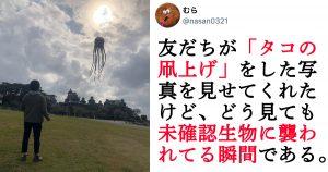 【18万いいね】タコ型の凧揚げが、どう見ても「未知との遭遇」だった…