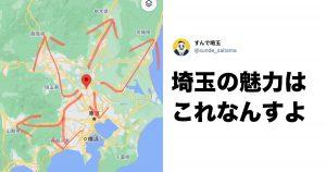 映画『翔んで埼玉』では語りきれなかった「埼玉県の魅力」 8選