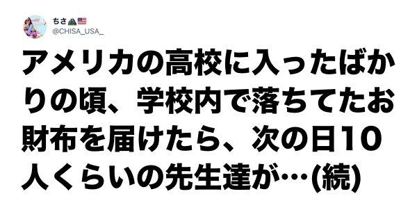 財布を届けただけなのに…。日本人が知らない「海外生活の洗礼」に笑った 8選