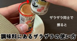 【裏ワザ】調味料ビンの「底の凸凹」に意外な使い道あるんだけど、知ってた?