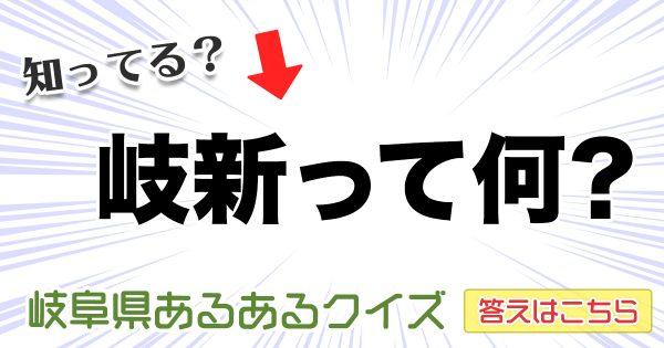 謎多き「岐阜県」の秘密に迫る!岐阜県あるあるクイズ【全10問】