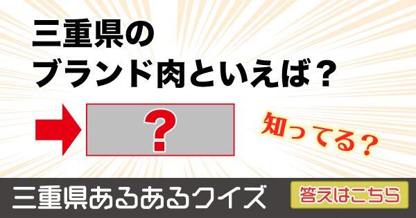 三重県あるあるクイズ 全10問!県民以外には超難問です…!