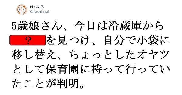 【クイズ】5歳児発案の「ギリギリセーフな規則違反」が意外すぎ!