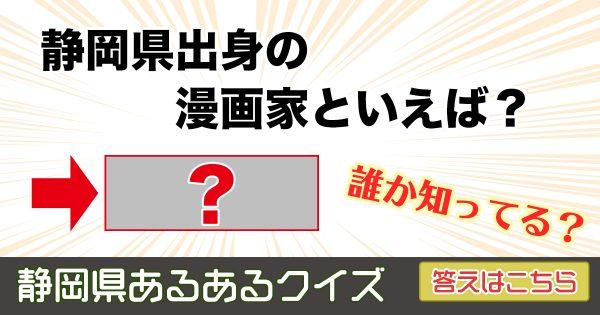 CMソングにグルメ!静岡県民なら「わかって当然」のあるあるクイズ!【全10問】