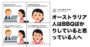 日本人の当たり前は通用しません。カルチャーショックな「海外の常識」 7選