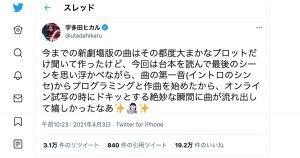 【シン・エヴァ秘話】宇多田ヒカルが主題歌作曲の裏話を公開!ファンの感動再び…
