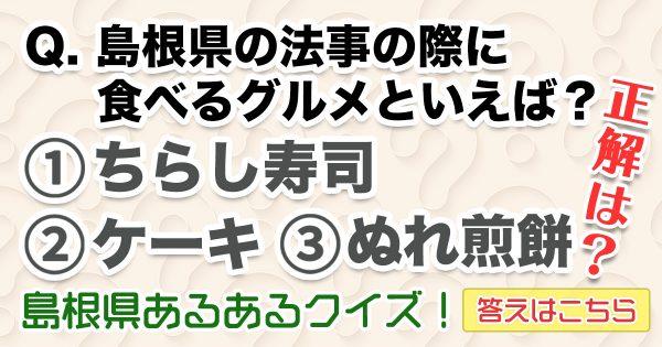 【島根県あるあるクイズ 全10問】これでもう鳥取県とは間違えない!