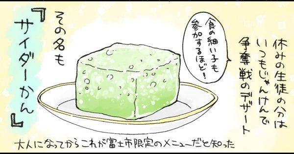 静岡県のご当地給食「サイダーかん」を知ってる?思い出マンガに地元民から懐かしの声
