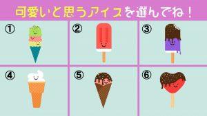 【心理テスト】あなたは「大きな孤独感」を隠してる?一番可愛いアイスを選んでね!