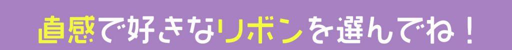紫 リボン 衝動買い 心理テスト