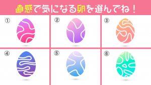 【心理テスト】6つの卵から、あなたの性格傾向を診断します!