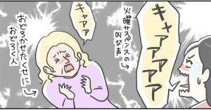 フランス流の「しゃっくりの止め方」に日本人女子が思ったコト