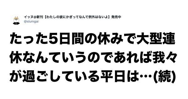 【オトナの本音】GWよ、お前に言いたいことがある…! 8選