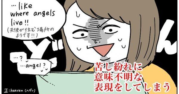 【晩ご飯ドバーッ!】オンライン英会話の「五大ミス」を笑って供養してやって…!