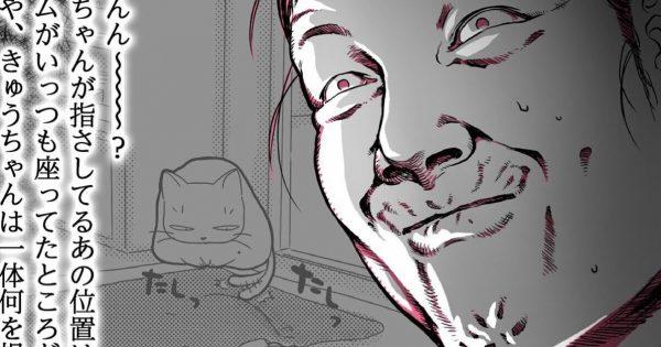 娘がジッと見る先には…?「亡きネコ友達」の訪問にほっこり&ゾクリ