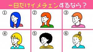 【心理テスト】試したい髪型からわかる、あなたの性格の「断捨離適性」!