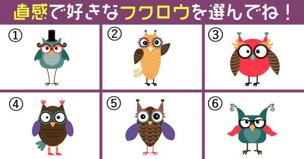 【心理テスト】フクロウが教える、あなたの「ノリノリになる話題」