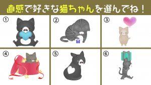 【心理テスト】猫ちゃんで適職診断!あなたにぴったりな「部署」がわかります
