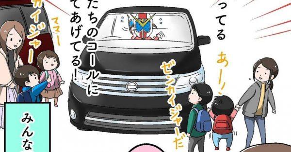 「あれ?ウチの車に人だかりが…」←原因が可愛すぎてほっこりしました