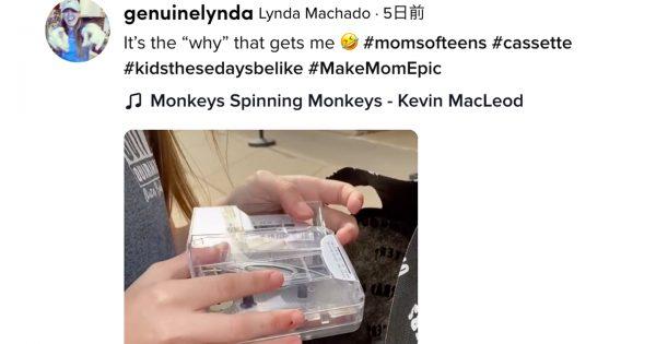 14歳、カセットテープが全く使えず…?世代間ギャップ動画に「100歳になった気分」と反響