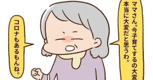 「今子育てするのは…」子供大好きおばちゃんから貰ったエールに「涙腺が爆発した」の声