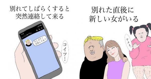 ダメ男、元カレ、マッチングアプリ…「上手くいかない恋愛」あるあるに共感が止まらない