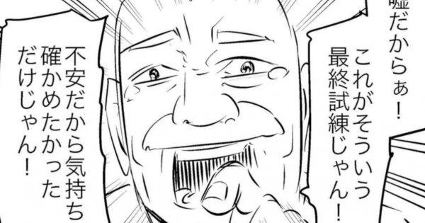師匠「ごめん、他に好きな弟子ができたの…」シュールすぎるギャグ漫画 7連発!
