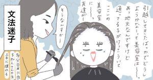 美容院ニガテ女子なら経験済み?「産後の久々ヘアカット」の失敗に共感集まる