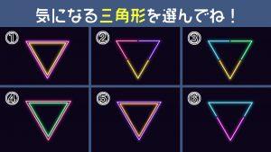 【心理テスト】ネオンの三角形でわかる!あなたの性格「シャイボーイ/ガール」度