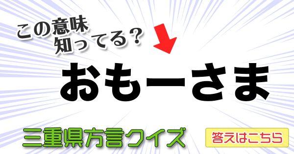 【全10問】三重県方言クイズ!これがわかればあなたも立派な三重県民!