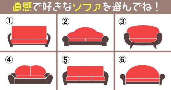 【心理テスト】あなたの「隠れズボラ度」を診断!家に置きたいソファを選んで!