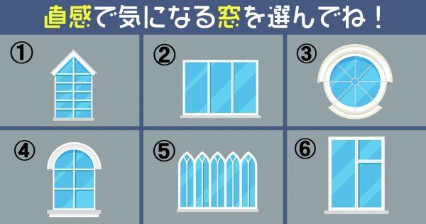【心理テスト】あなたの「フットワーク」は軽め?重め?窓を選んで性格診断!