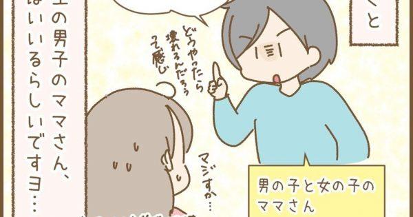 【超わかる…】男の子育児に「予備の傘」が不可欠な理由