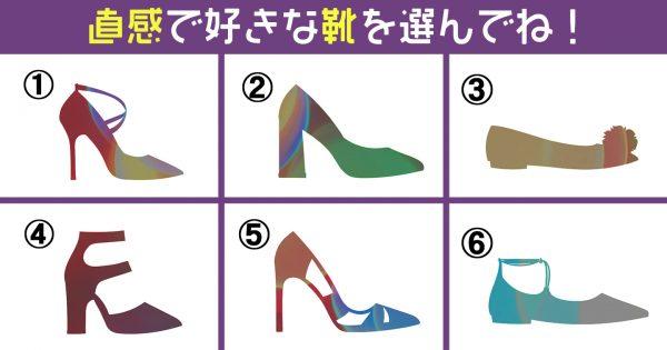 【心理テスト】あなたの性格の「人見知り傾向」をチェック!履きたい靴を選んでね♪
