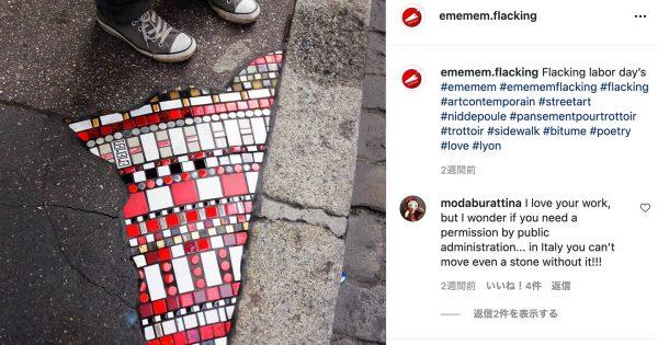 道を「アートで修復する」フランスでの取り組みが素敵!リヨンの芸術家に注目集まる