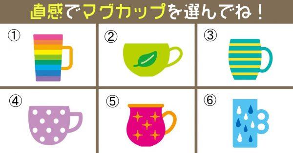 【心理テスト】あなたの性格の「おっちょこちょい度」を測定!使いたいカップを選んでね♪