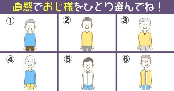 【心理テスト】おじ様をひとり選んでね…あなたの性格を「将棋の駒」に例えます!