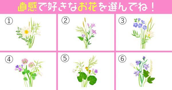 【心理テスト】選んだお花に表れる、あなたの「腹黒度」の高さ