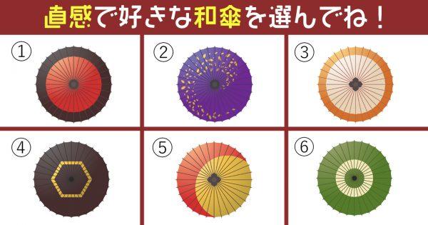 【心理テスト】衣・食・住、あなたが1番お金をかけているのは?和傘を選んで傾向診断!