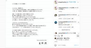 星野源とガッキーが結婚を発表!「逃げ恥カップル」に祝福の声