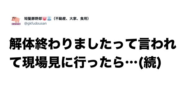 【×JAXA ○Java】「仕事中のヤバい勘違い」に冷や汗止まらん… 7選