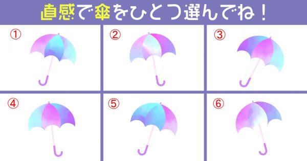 【心理テスト】傘を選んで性格診断!あなたの「ハマりがちなネット動画」がわかります!