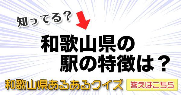 こんなとこだよ和歌山県!「和歌山あるあるクイズ」に挑戦 【全10問】
