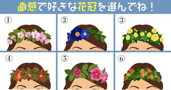 【心理テスト】好みの花冠で、あなたの「お姫さま適性」を診断!