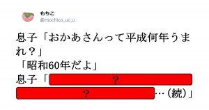 【クイズ】現代っ子にとって「昭和生まれ」は衝撃的すぎたようです…