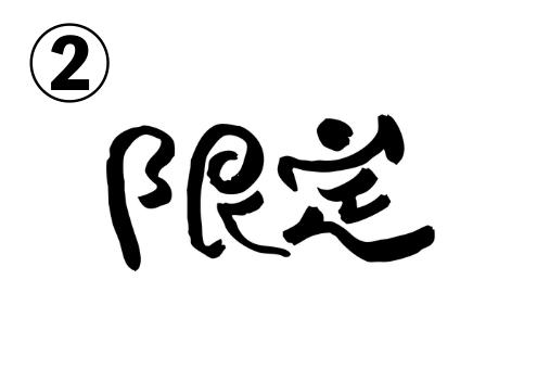 曲線中心の字体