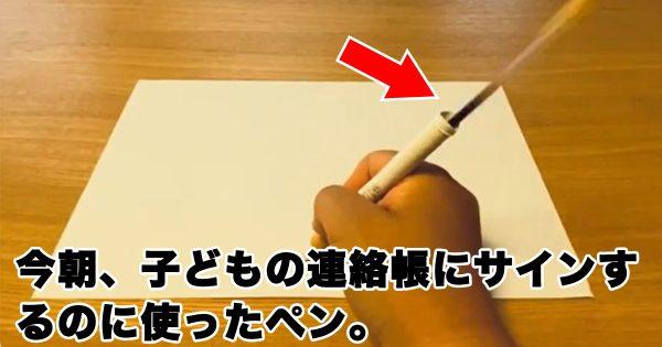 「ボールペンが飛び出すだけ」の動画になぜか注目集まる。故障の理由は…?