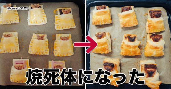 「料理の失敗作」ではなく、芸術作品です。10選